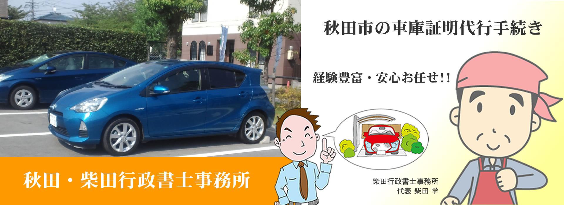 秋田市の車庫証明手続きは、今すぐ柴田行政書士事務所へ